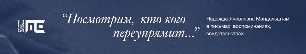 godliteratury.ru_mandelshtam