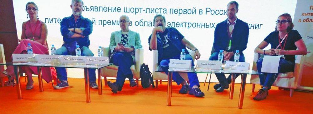 ММКВЯ-2018-шорт-личст-электронная-книга_фото