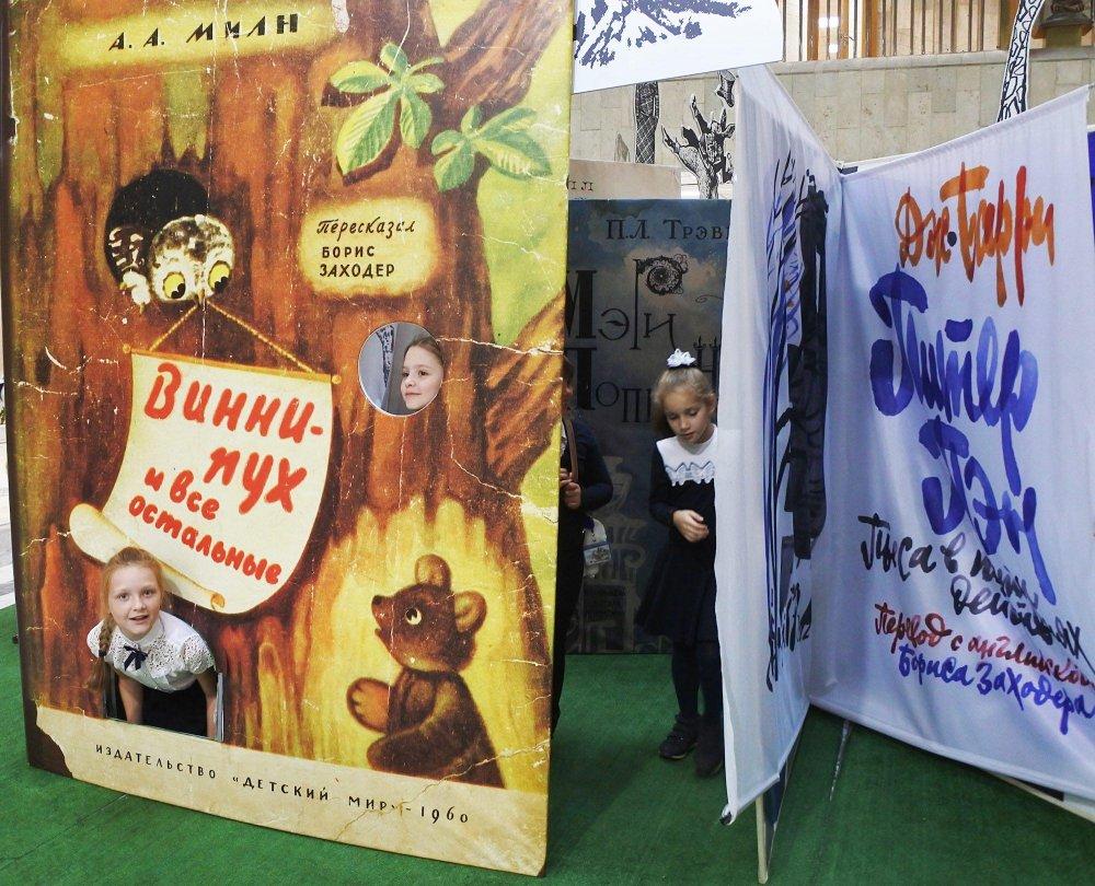 Выставка Заходер в РГДБ
