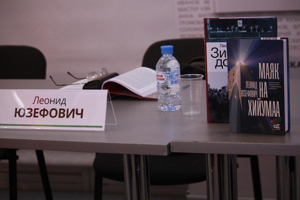 книги Юзефовича