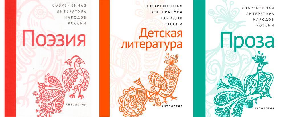 Интервью-с-Максимом-Амелиным-о--третьем-томе-антологии-«Литература-народов-России»-3-тома