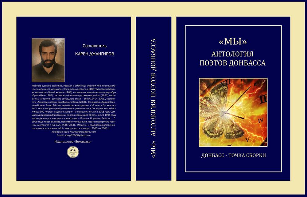 Антология-поэзии-Донбасса1