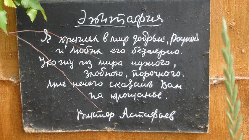 эпитафия Астафьева в чусовском парке