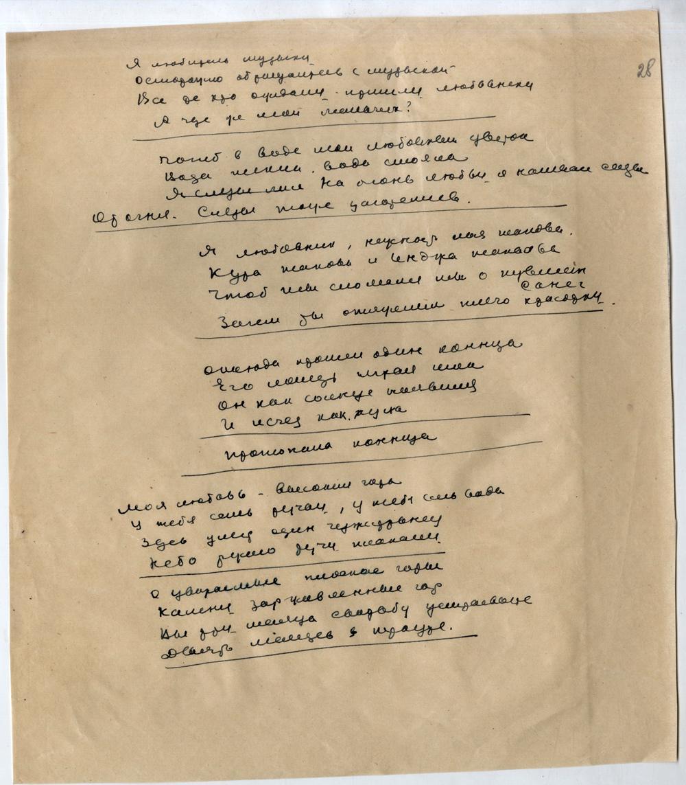 Стихотворения. Наброски. [1930-е] РГАЛИ. Ф. 28. Оп. 1. Ед. хр. 21. Л. 28.