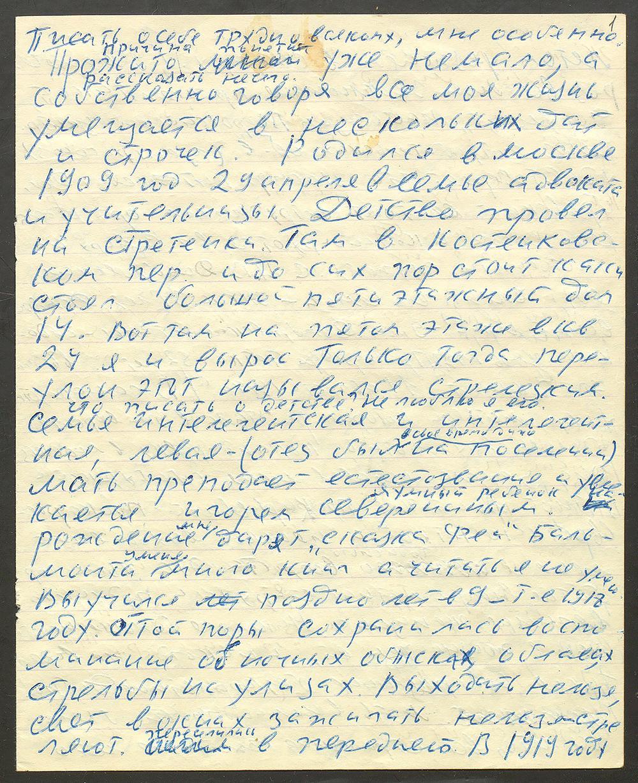 110 лет Юрий Домбровскому фрагмент биографии из архива РГАЛИ