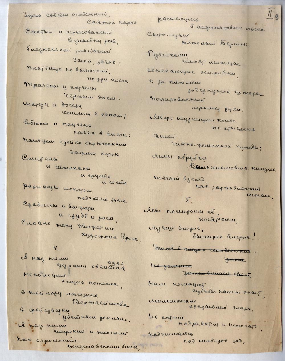 Стихотворения. Наброски. [1930-е] РГАЛИ. Ф. 28. Оп. 1. Ед. хр. 21. Л. 9.