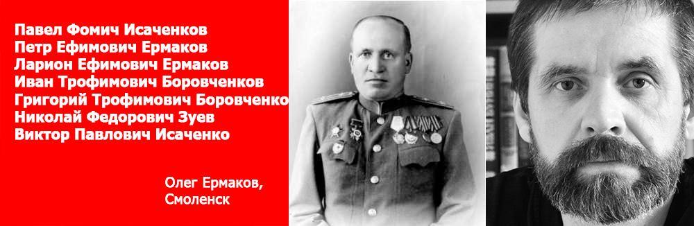 Олег-Ермаков-Бессмертный-полк2