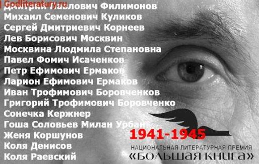 Марина-Москвина-Бессмертный-полк-Большая-книга