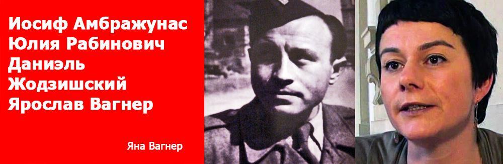Яна-Вагнер-Бессмертный-полк-Большая-книга