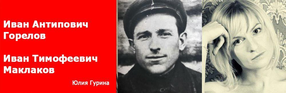 YUliya-Gurina-Bessmertnyy-polk-Bolshaya-kniga