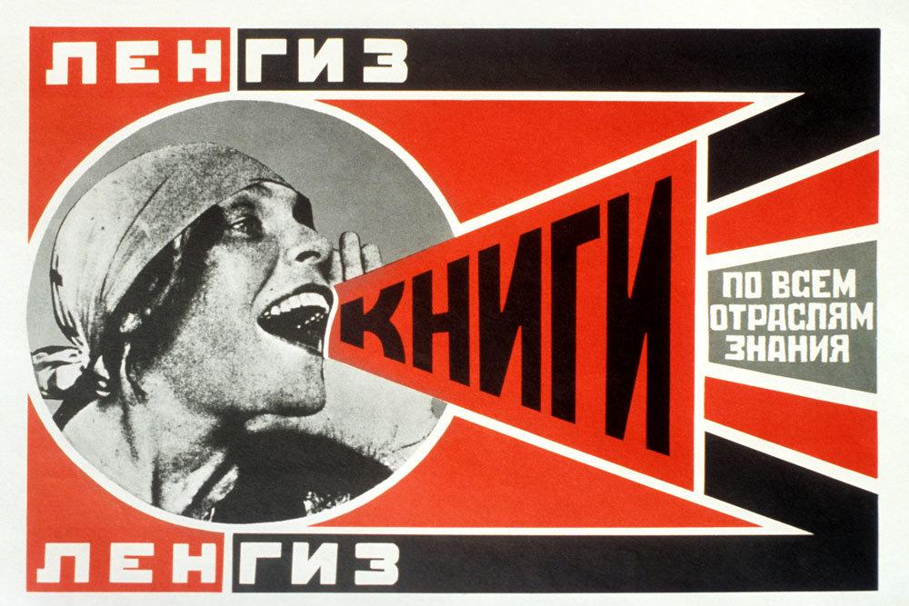 Фото: Фотохроника ТАССФото Лили Брик использовал в своем плакате футурист Александр Родченко