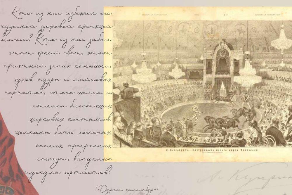 В Цирке на Фонтанке открылась выставка, посвященная 150-летию Александра Куприна