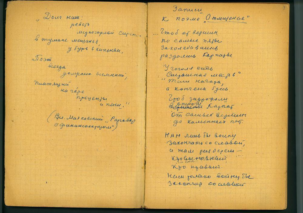 Из тетради с записями. 1941-[1942] РГАЛИ. Ф. 28. Оп. 1. Ед. хр. 148. Л. 3.