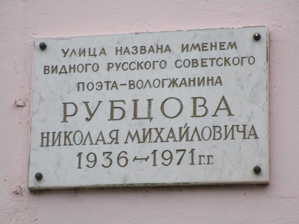 Мемориальная доска на улице Рубцова