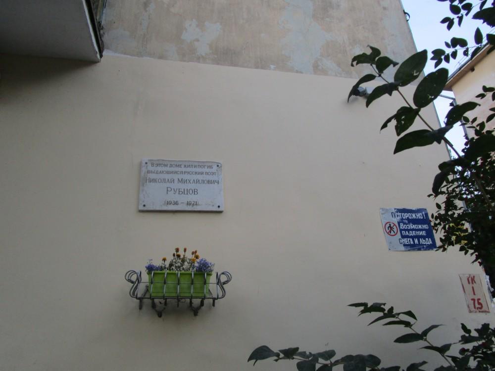 Дом, где погиб Николай Рубцов