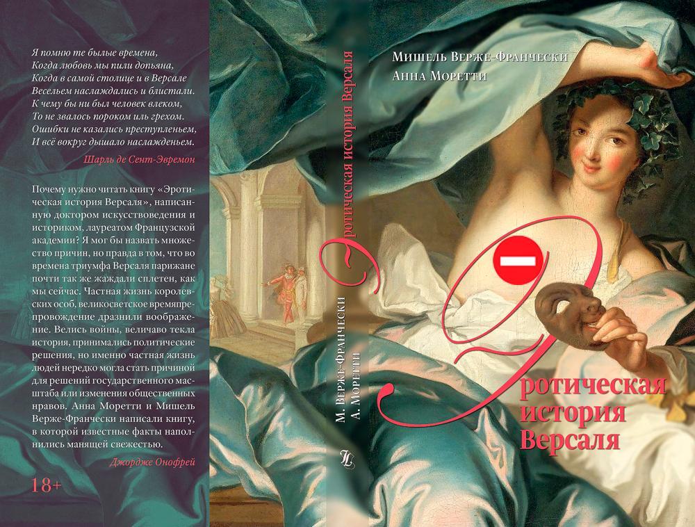 Эротическая-история-Версаля-читать