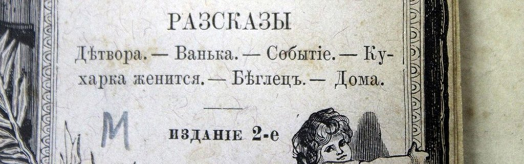 Антон Павлович Чехов. Анкета