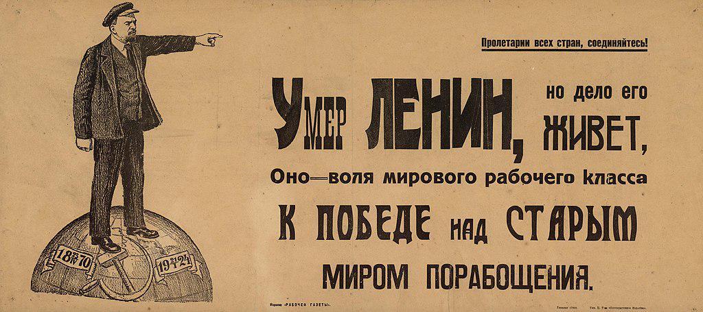 Умер Ленин, но дело его живет, оно — воля мирового рабочего класса к победе над старым миром порабощения : [плакат]. — [Москва] : Рабочая газета, [1925] ([Москва] : Типография Ц. Т-ва «Кооперативное издательство»). — Цветная литография, 1 лист, 32 × 72 см.