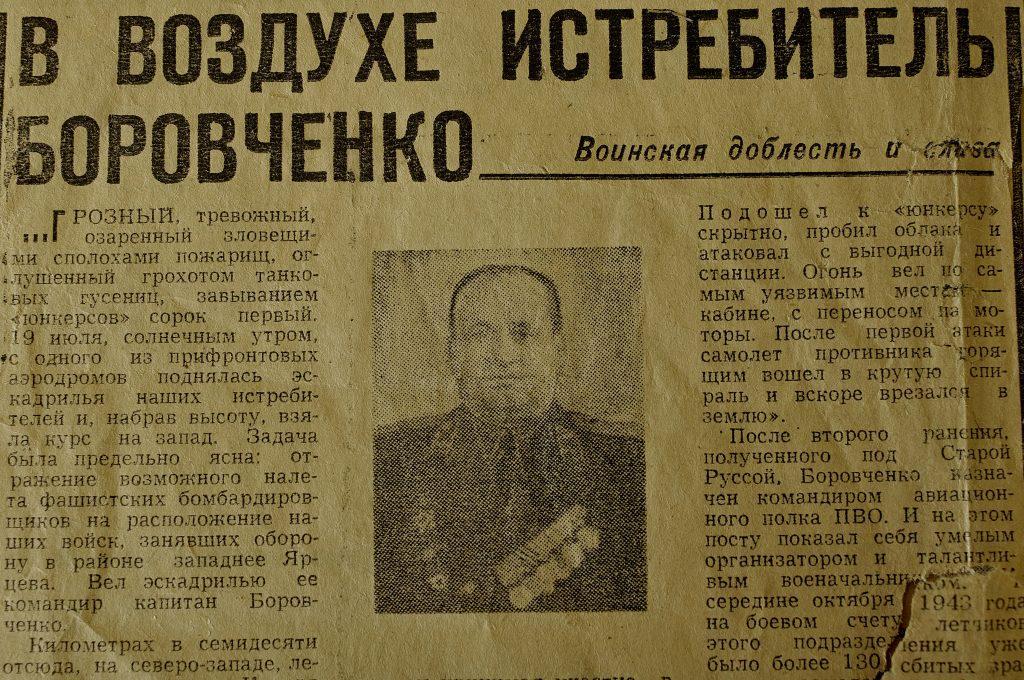 Боровченко, газета Рабочий путь