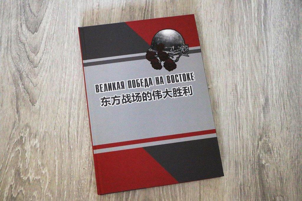 В хабаровском университете издали шесть книг о Великой Отечественной войне