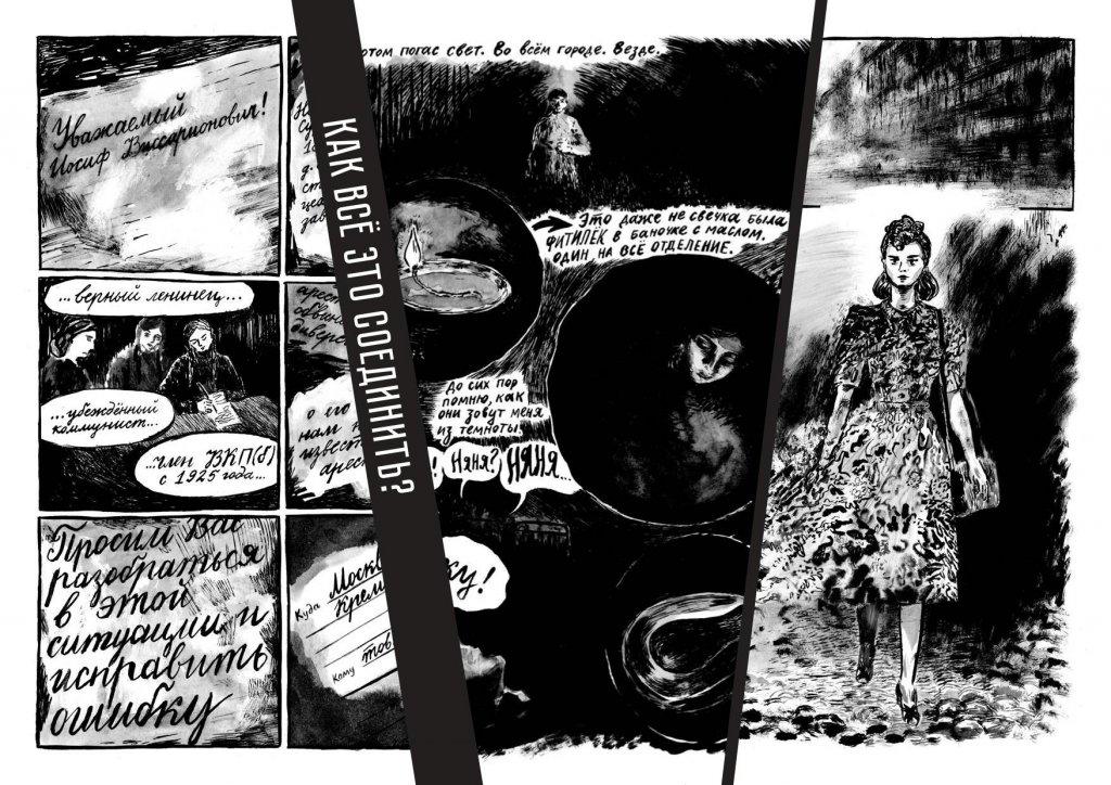Статья о графическом романе Ольги Лаврентьевой «Сурвило»