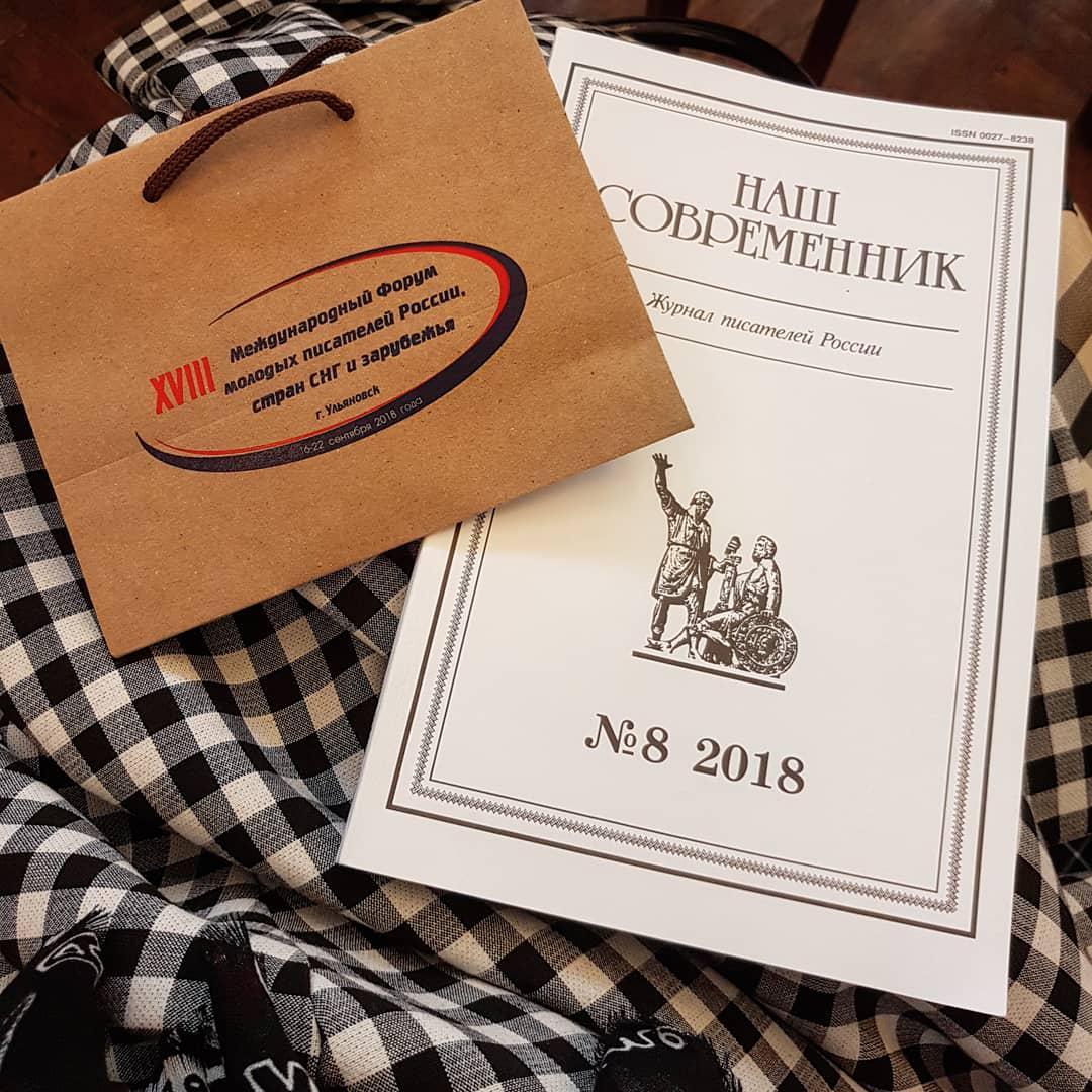 Публикации донецких авторов в «толстых» литературных журналах