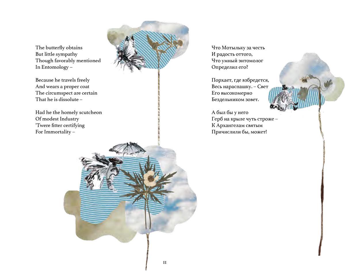 Cтихи-загадки Эмили Дикинсон