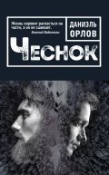 Даниэль Орлов_Чеснок