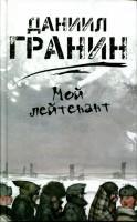 Гранин Мой Лейтенант