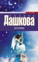 2. Полина Дашкова. «Херувим». Кн. 1 и Кн. 2