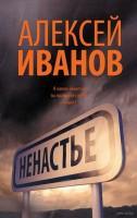 Алексей Иванов. «Ненастье»