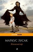 Маркус Зузак. «Книжный вор»