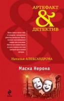 Наталья Александрова. «Маска Нерона»