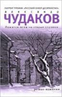 4. Александр Чудаков. «Ложится мгла на старые ступени»