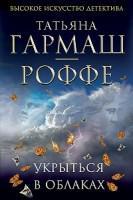 1. Татьяна Гармаш-Роффе. «Укрыться в облаках»