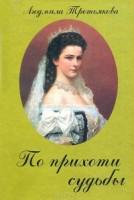 Людмила Третьякова. «По прихоти судьбы»