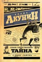 5. Борис Акунин. «Самая страшная тайна»