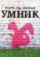 Список книг для детей от Ксении Букши