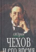 Андрей Турков. «Чехов и его время»