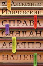 Большая книга. Справа налево Александра Иличевского