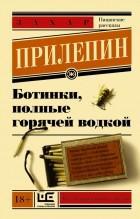 книги 18+ которые запрещено хранить в открытом доступе в библиотеках