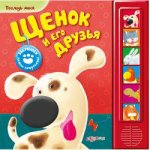little_dog_and_his_friends_cover_800