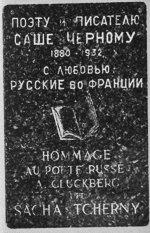 первоначальный-вид-утрачяенной-могилы-Саши-Черного