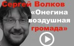 GIM-Sergey-Volkov-575x363