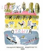 Пять иллюстрированных детских книг 1920-30-х годов5
