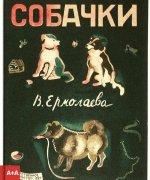 Пять иллюстрированных детских книг 1920-30-х годов3