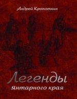 Легенды Янтарного края