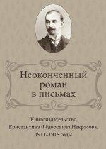 Книгоиздательство Некрасова