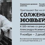 Выставка РГАЛИ к 100-летию Солженицына