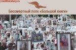 Веркин-Иван-Никифорович-Бессмертный-полк-Большой-книги